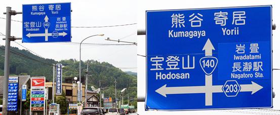 飯能・甲府・山梨・秩父方面から「長瀞駅前」交差点
